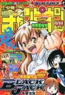 週刊少年チャンピオン 2003年40号