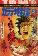 カラテ地獄変 2 週刊サンケイ特別増刊 1975年2月10日号