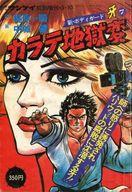 カラテ地獄変 7 週刊サンケイ特別増刊 1976年5月10日号