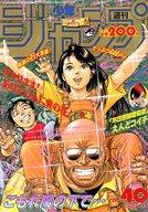 週刊少年ジャンプ 1993年9月20日号 NO.40