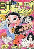 週刊少年ジャンプ 1994年6月13日号 NO.26