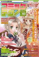 コミックテクノ 2007/4 vol.160