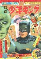週刊少年キング 1966年27
