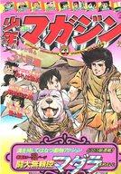 週刊少年マガジン 1976年5月23日号 21