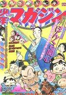 週刊少年マガジン 1976年6月20日号 25