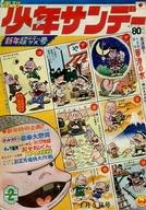 週刊少年サンデー 1969年1月5日号 2