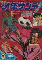 週刊少年サンデー 1969年2月9日号 7