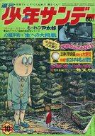 週刊少年サンデー 1969年3月2日号 10