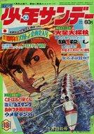 週刊少年サンデー 1969年3月22日号 13