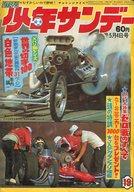 週刊少年サンデー 1969年5月4日号 19