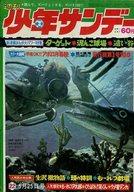 週刊少年サンデー 1969年5月25日号 22