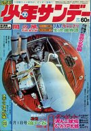 週刊少年サンデー 1969年6月1日号 23