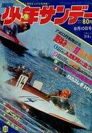 週刊少年サンデー 1969年8月10日号 33