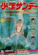 週刊少年サンデー 1969年8月31日号 36