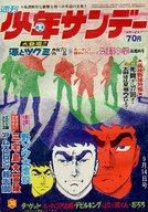 週刊少年サンデー 1969年9月14日号 38