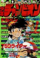 週刊少年チャンピオン 1978年28号 7月3日号