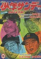 週刊少年サンデー 1969年4月27日号 18