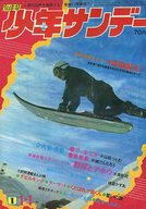 週刊少年サンデー 1970年1月1日号 1