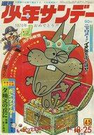 週刊少年サンデー 1970年1月18・25日号 4/5
