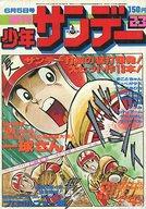 週刊少年サンデー 1977年06月05日号 23