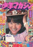 週刊少年マガジン 1973年10月7日号 42