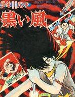 少年 11月号ふろく 少年パンチ 1966