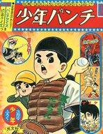 少年 3月号ふろく 少年パンチ 1966