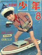 付録無)少年 1966年8月号