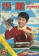 付録無)少年 1966年6月号