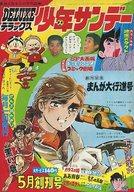 デラックス少年サンデー1969年5月創刊号