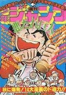 週刊少年ジャンプ 1977年11月21日号 NO.47