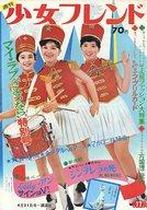 週刊少女フレンド 1970/17