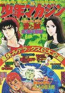 週刊少年チャンピオン 1974年35号 8月25日号