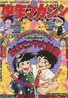 週刊少年チャンピオン 1974年34号 8月18日号