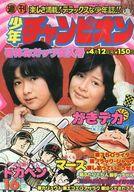 週刊少年チャンピオン 1976年16号 4月12日号