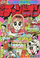 週刊少年チャンピオン 1977年12月19日号 52号