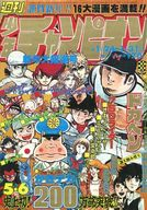 週刊少年チャンピオン 1977年5/6号 1月24日・1月31日号