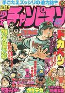 週刊少年チャンピオン 1978年1月1日号 1号