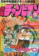 週刊少年チャンピオン 1978年3号 1月9日号