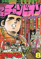 週刊少年チャンピオン 1978年8号 2月13日号