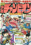 週刊少年チャンピオン 1979年2号 1月8日号