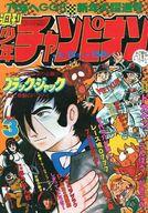 週刊少年チャンピオン 1979年3号 1月15日号