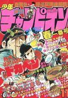 週刊少年チャンピオン 1980年11号 3月10日号
