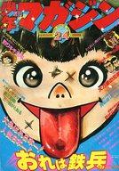 週刊少年マガジン 1977年6月12日号 24