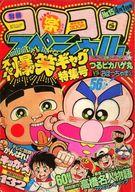 別冊 コロコロコミックスペシャル No.15 1987年4月1日号