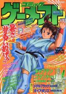 月刊コミックゲーメスト1993/8 Vol.4