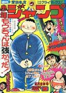 週刊少年ジャンプ 1974年5月6日号 No.19