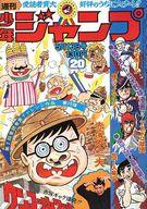 週刊少年ジャンプ 1974年5月13日号 No.20