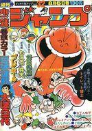 週刊少年ジャンプ 1974年8月5日号 No.32