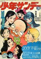 週刊少年サンデー 1971年7月18日号 No.30